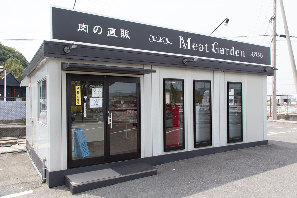 肉の直販店 Meat Garden