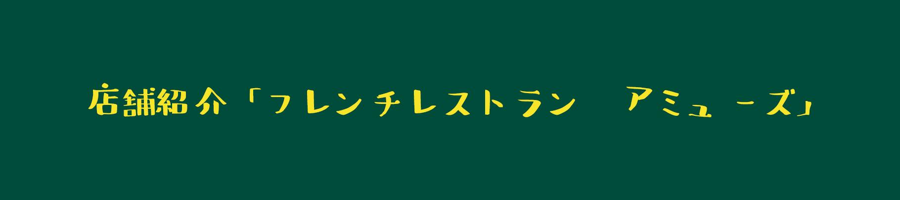 店舗紹介「フレンチレストラン アミューズ」