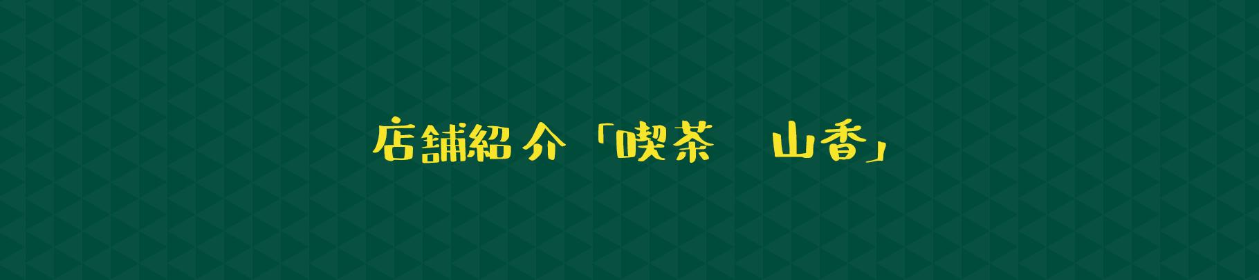 店舗紹介「喫茶 山香」