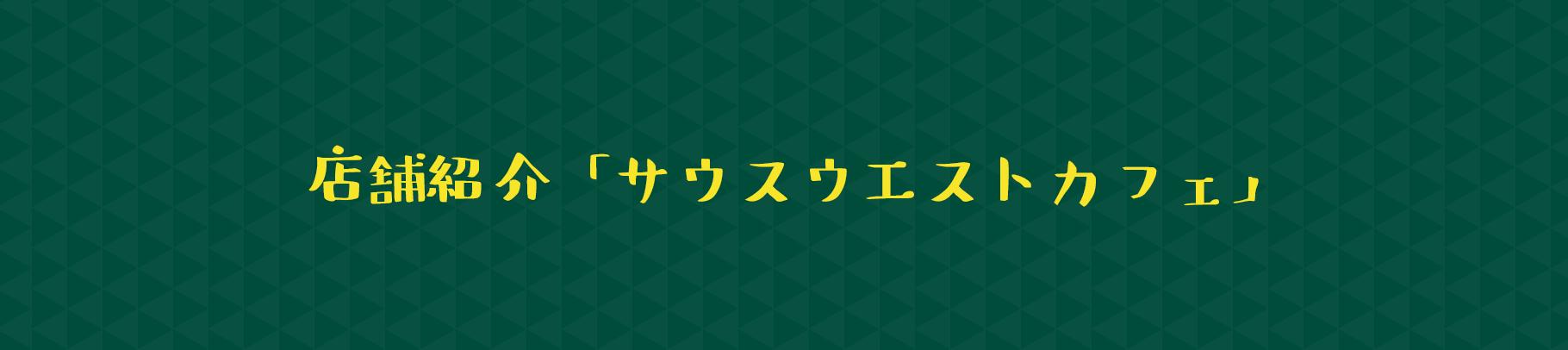 店舗紹介「サウスウエストカフェ」