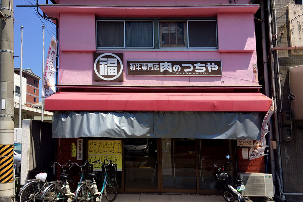 和歌山ジビエ 肉のつちや